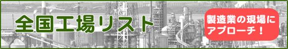 全国製造業工場リスト